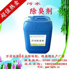 污水除臭剂 造纸厂污水除味剂 找万清环保专业除味剂厂家