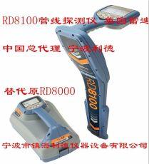 英国雷迪RD8100地下管线探测仪 新款上市!中国总代理RD8100地下管线探测仪原装正品