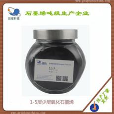 广用途高纯少层氧化石墨烯粉末新型纳米材料优质低价厂家直供 具体价格请电话联系!