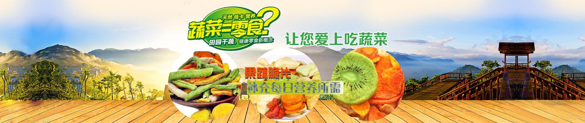 中国果蔬干交易网