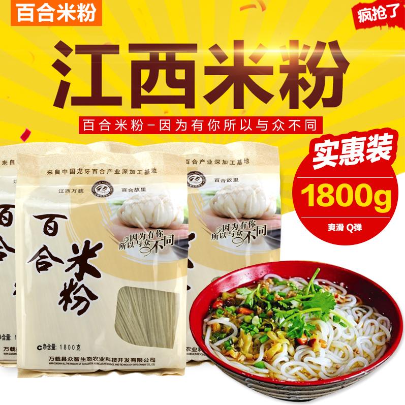 江西特产米粉 百合米粉 大量批发 价格优惠