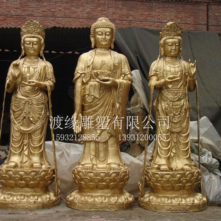 西方三圣铜像供应厂家选渡缘雕塑  西方三圣铜像价格