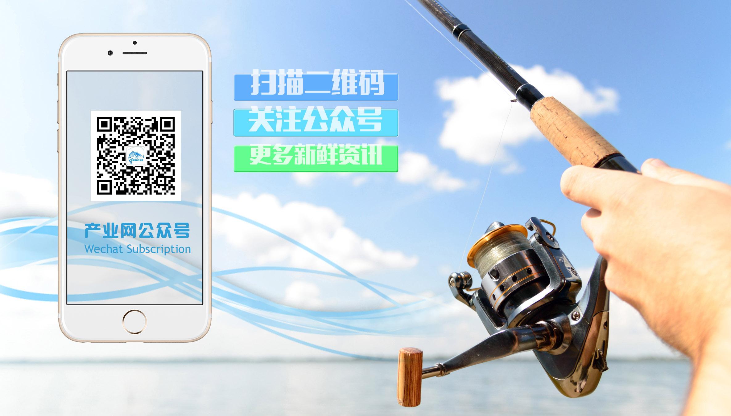 渔具产业带公众号