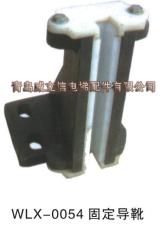供应WLX-0053 广日导靴|WLX-0054 固定导靴
