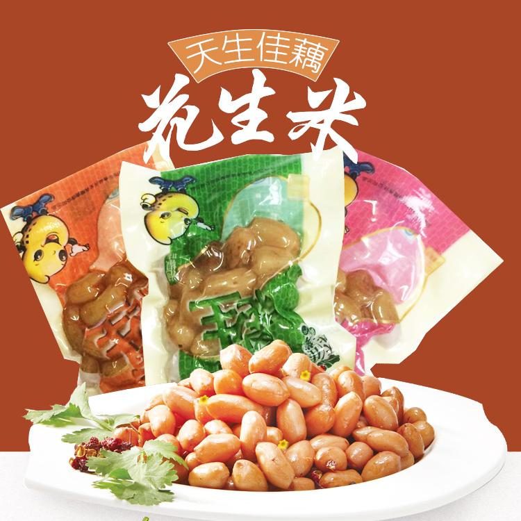 天生佳藕 500g散称花生米 独立小包装 四种口味可选 包邮