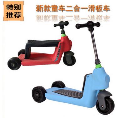 二合一童车 儿童滑板车三轮车一车两用 母婴用品多功能学步车