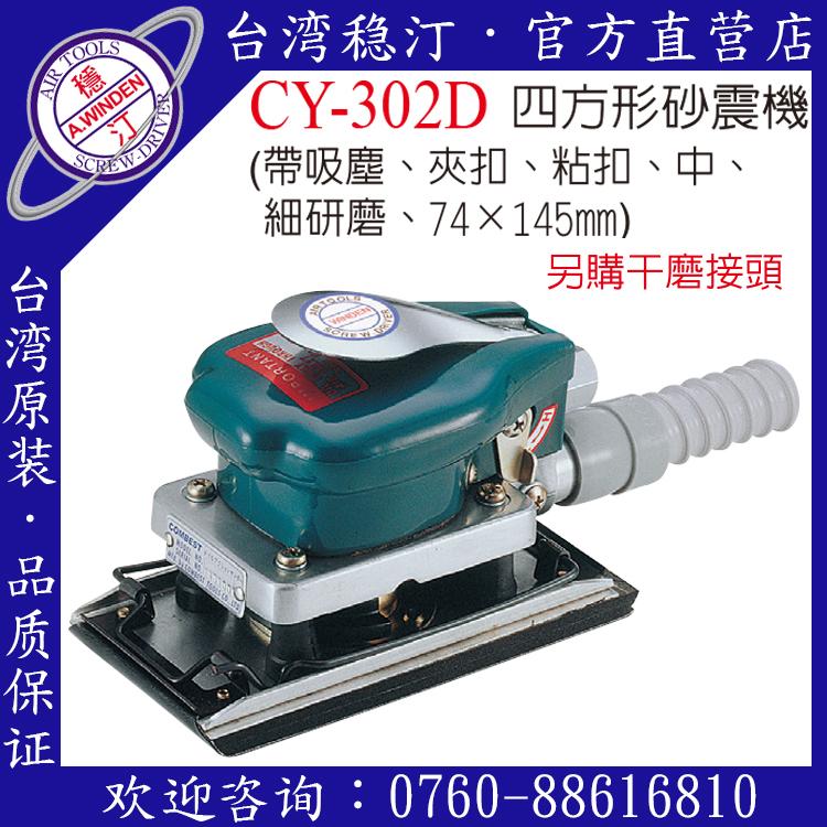 台湾稳汀气动工具 CY-302D
