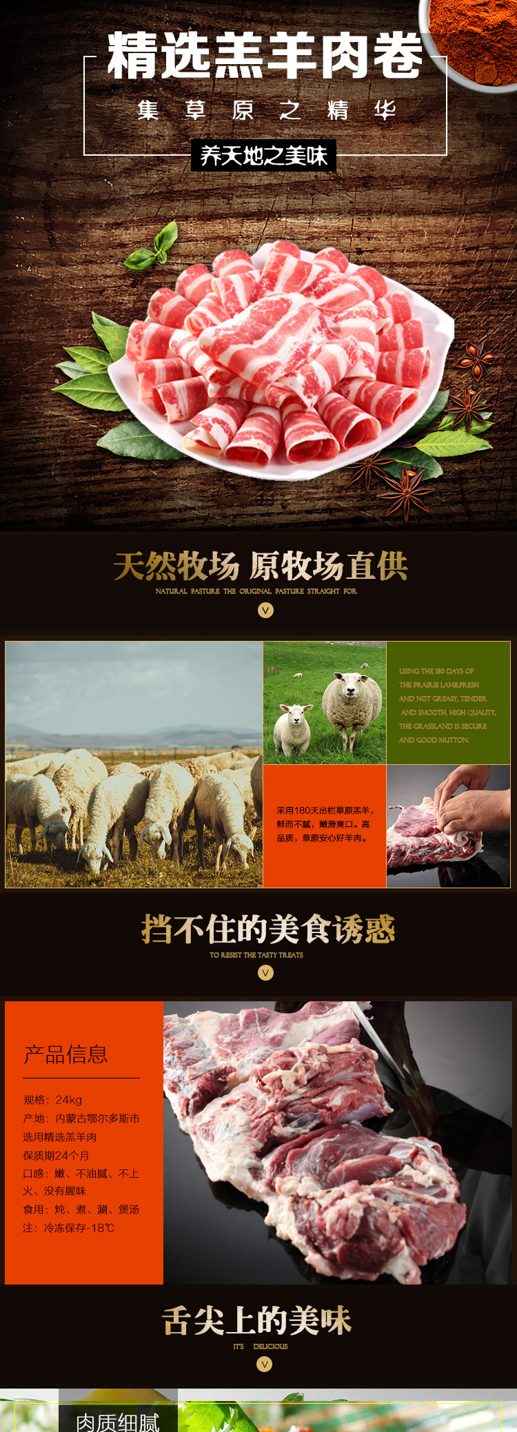 【厂家直销 内蒙古羊肉 鄂尔多斯 蒙祥 精选 羔羊
