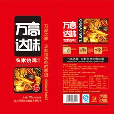 火锅底料批发定制 家常菜黄焖鸡调料批发,调味品定制厂家