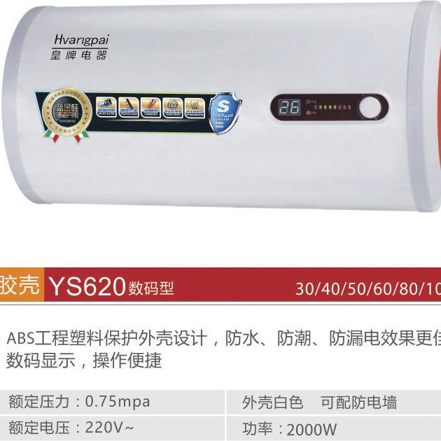 皇牌YS620胶壳圆桶电热水器生产厂家 批发贵州兴义储水式电热水器