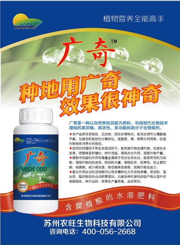 厂家直销广奇广谱型叶面肥-植物营养全能高手