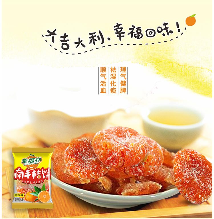 【江西正宗南丰土特产办公室零食幸福林牌南丰