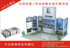杭州会展制作 杭州展览搭建工厂 杭州展会场地布展