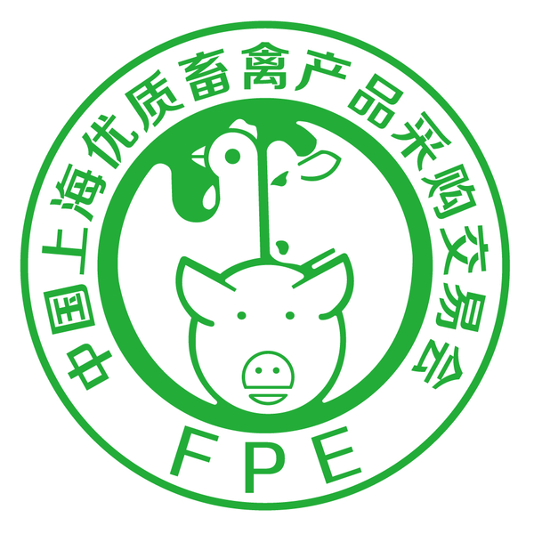 2017第六届上海国际优质畜禽产品采购交易会 暨生态农产品博览会