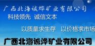 广西北海诚烨矿业