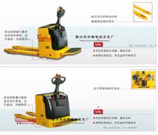 供应高质量电动搬运车