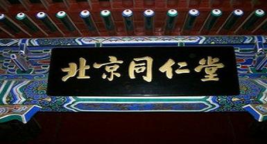 同仁堂网库旗舰店开业名企现入驻B2B平台热