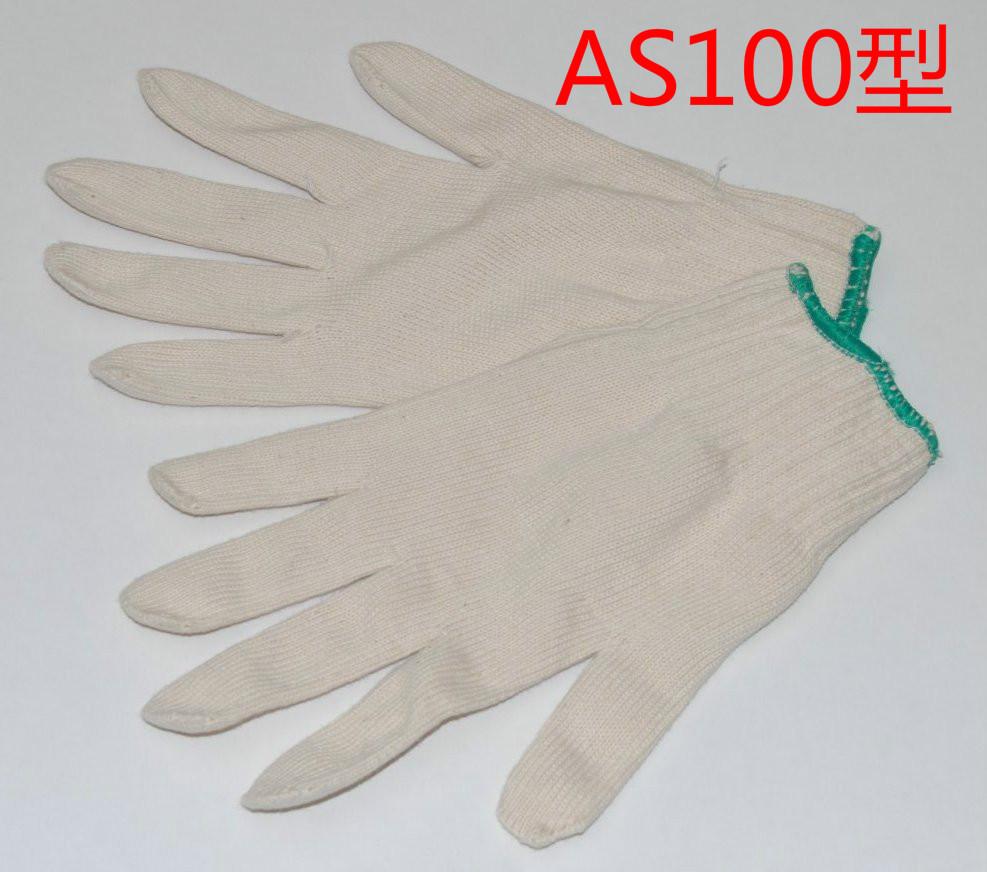 多功能棉纱手套集芳牌AS100型结实耐用材质高价格低可水洗再戴用手感舒服美观
