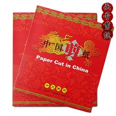 蔚县剪纸 文化传承  十二生肖剪纸集 头号剪纸