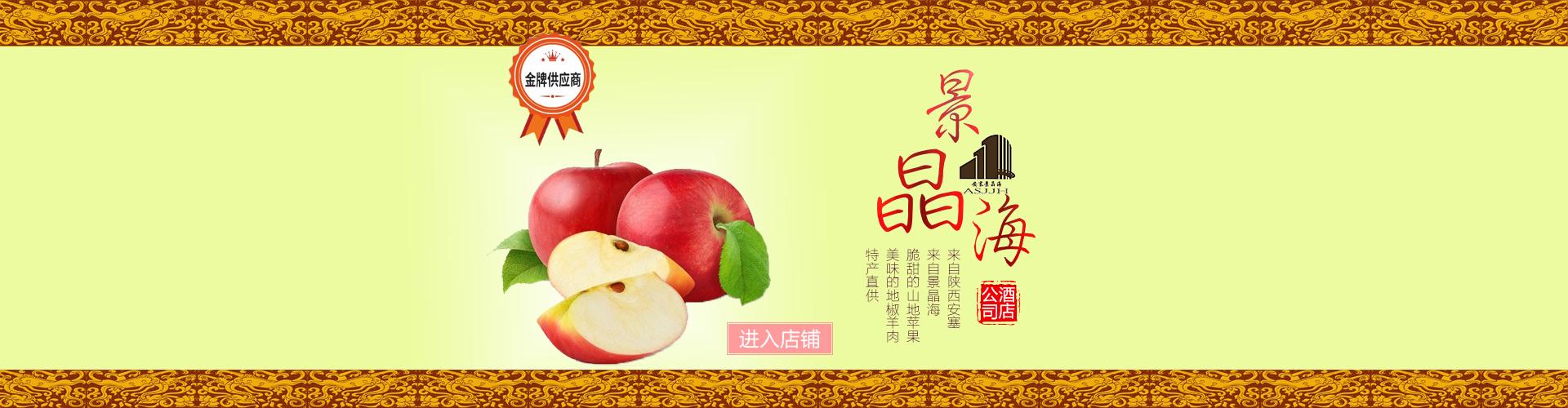 延安山地苹果