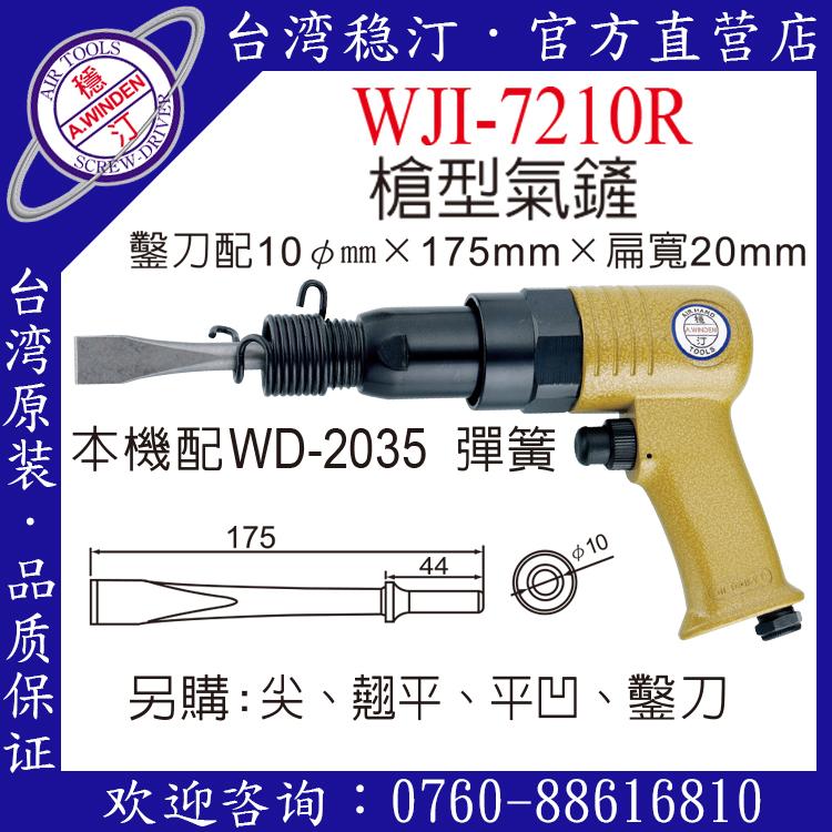 台湾稳汀气动工具 WJI-7210R 气铲