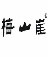湖南梅山黑茶股份有限公司