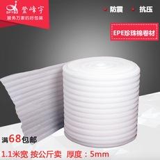 epe珍珠棉泡沫板防震棉包装膜泡沫材料打包填充物卷材5mm厚