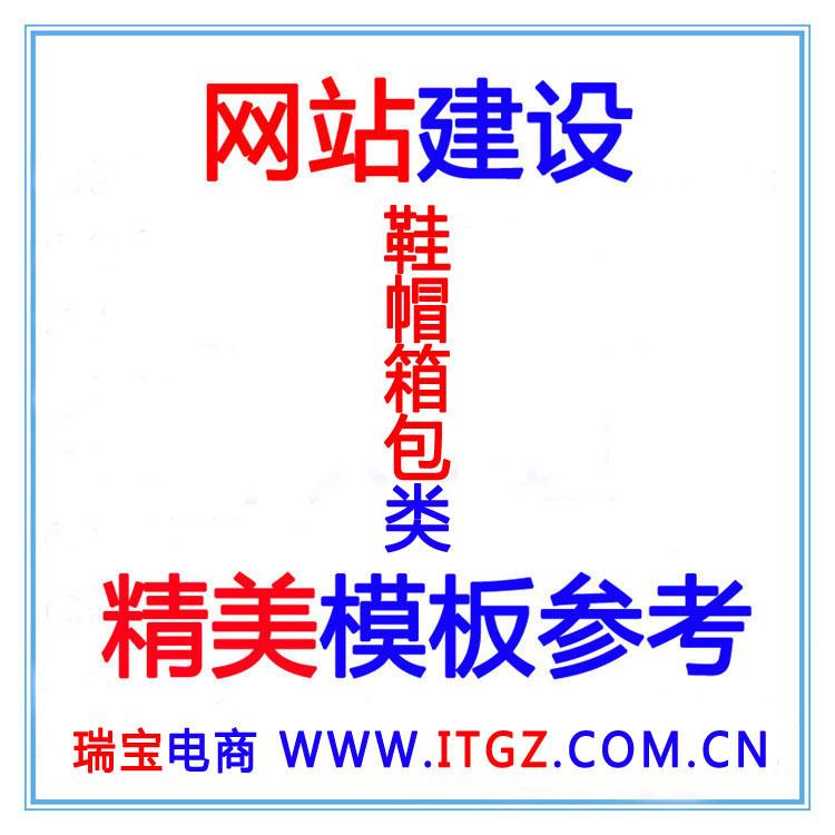 江门汕头广州东佛山鞋帽箱包建站公司江门汕头广州东佛山建站公司
