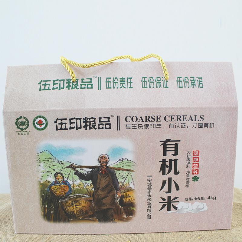 伍印良品有机黄小米 精品礼盒包装4KG 正宗赤峰黄小米