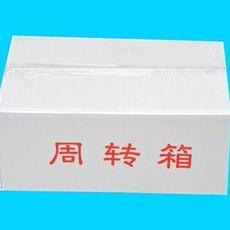 广州市钙塑箱厂佛山周转箱公司