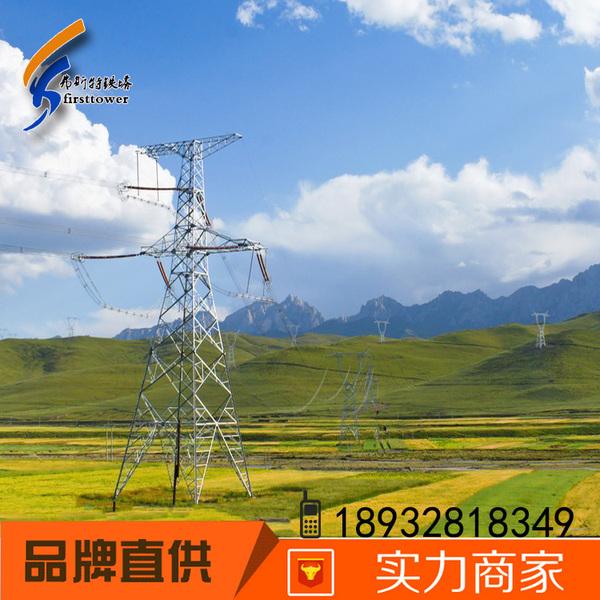 铁塔厂直销各型号电力铁塔价格–中国网库