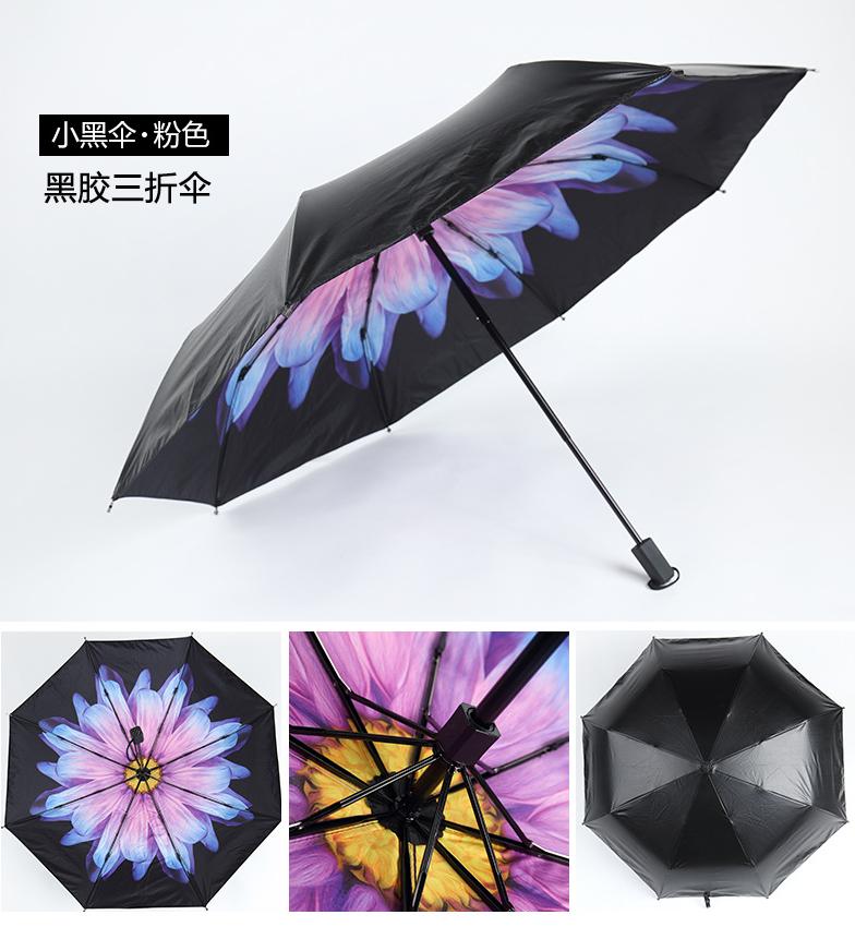 蕉下遮阳伞-甩伞