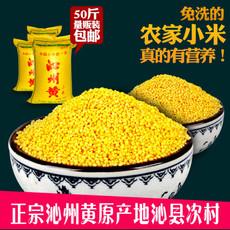 沁州黄 山西特产正宗杂粮次村食品小米25kg装原生态月子新 黄小米