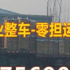 日鑫㊣汕头到马鞍山物流专线公司价格