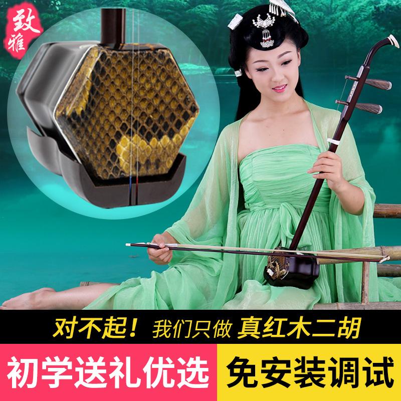 致雅苏州红木二胡乐器初学者演奏考级成人儿童通用民族乐器胡琴