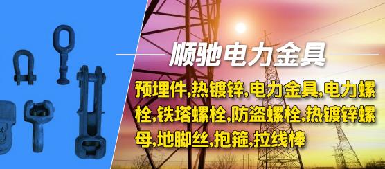 永年县顺驰电力金具制造有限公司