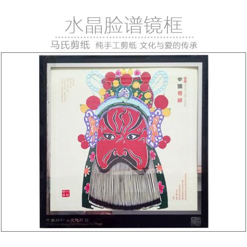 蔚县剪纸 脸谱镜框摆台 装饰画 礼品团购