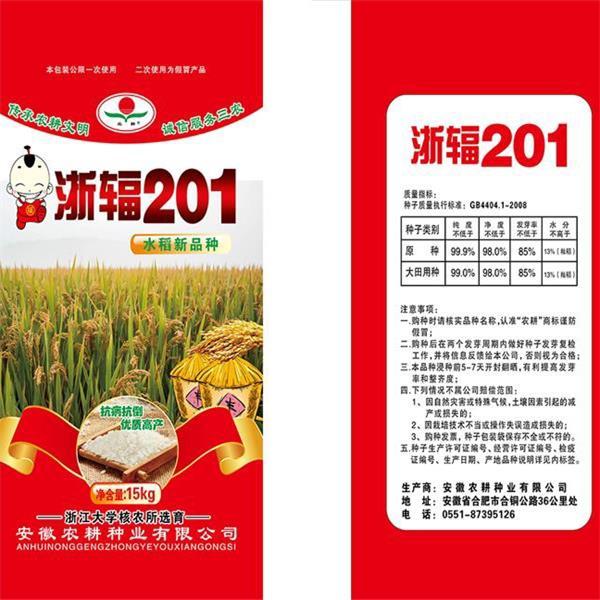 水稻新品种——浙辐201 价格面议