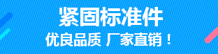 中国标准件交易网