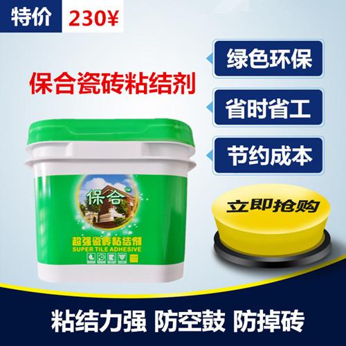 内江瓷砖粘结剂厂家批发 内江市瓷砖粘结剂价格 保合建材