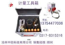 计量工具箱