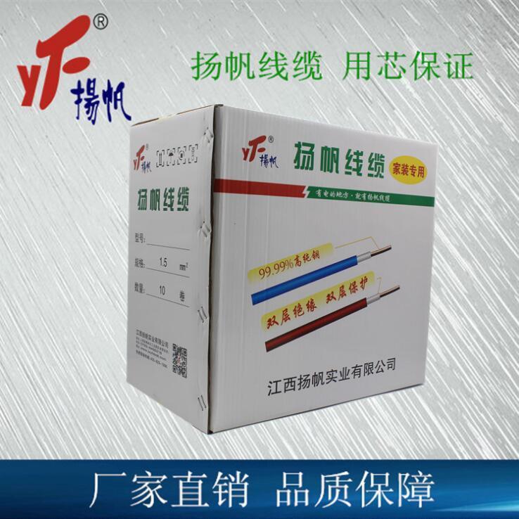 供应 扬帆BVR6.0精装双层绝缘 耐高温高端家用电线100米