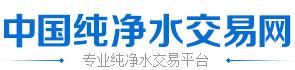 中国纯净水交易网
