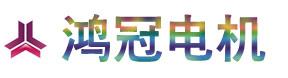 深圳市鸿冠电机有限公司