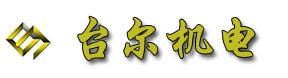 台州台尔机电有限公司