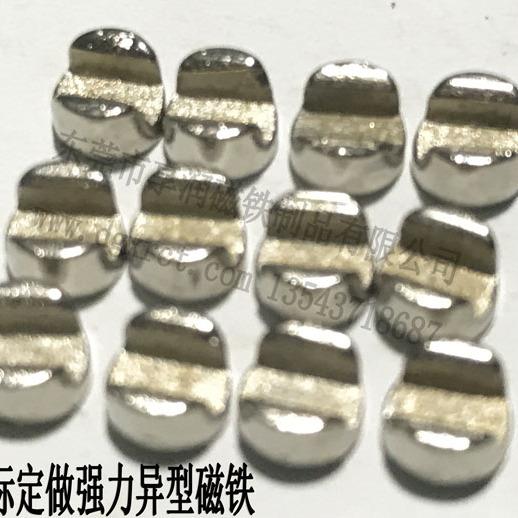 N35钕铁硼凹凸形磁铁 异形台阶磁铁 东莞强力磁铁非标定做