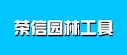 滦南县荣信园林工具厂