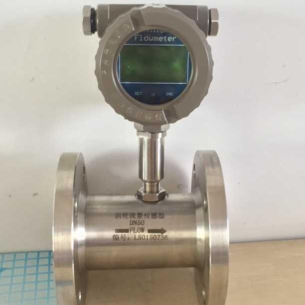 廣州流量計廠家智能渦輪流量計純水流量計