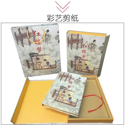 蔚县剪纸 纯手工纪念品四大名著红楼梦剪纸册批发 礼品