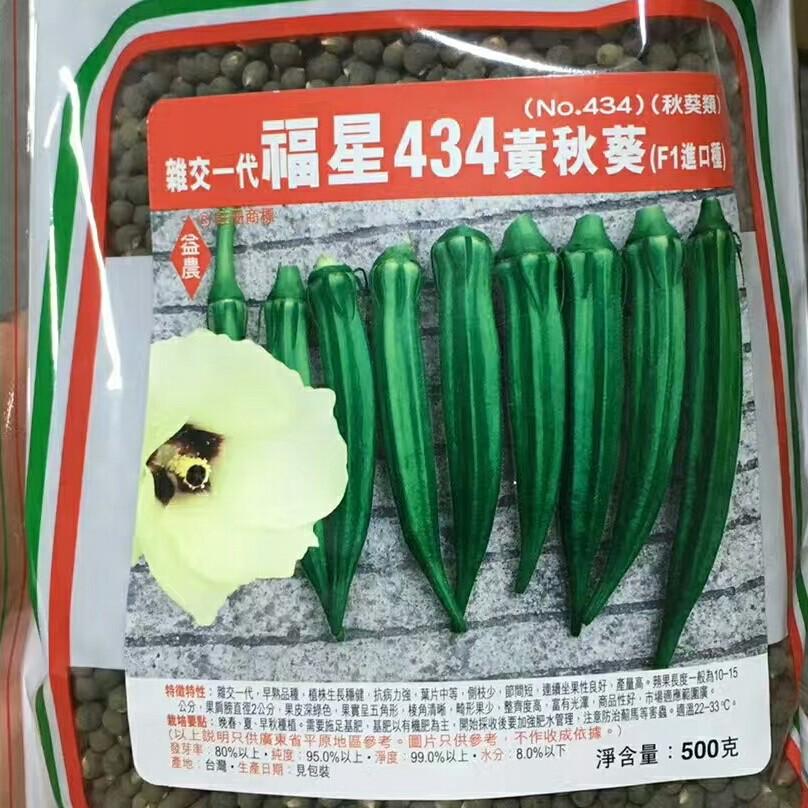 益农牌福星434水果秋葵种子